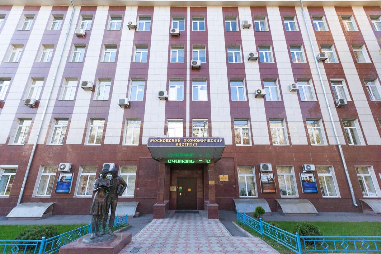 Московский экономический институт (МЭИ)