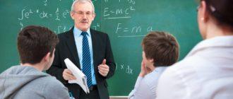 Кем работать с педагогическим образованием