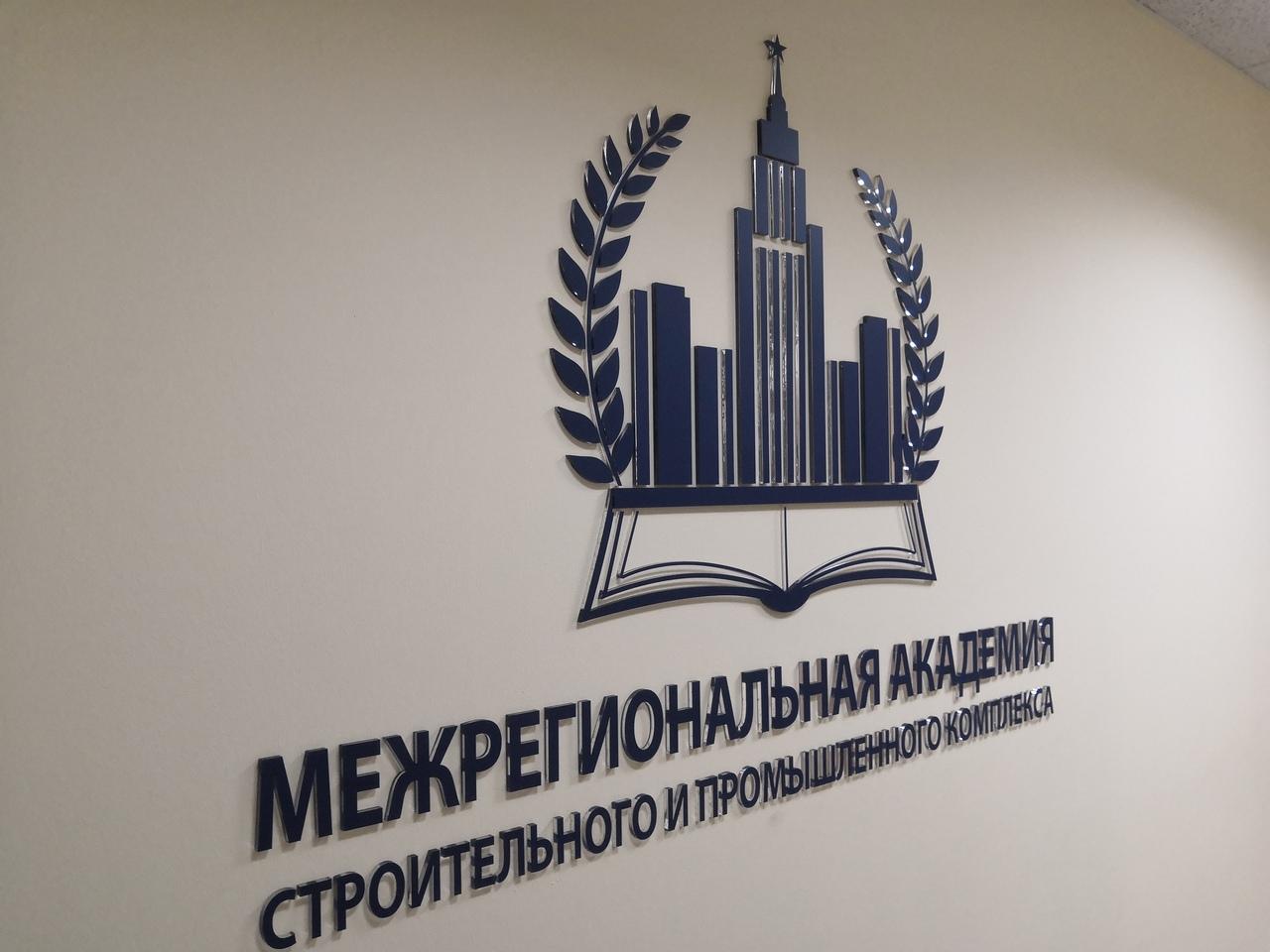 Межрегиональная Академия промышленного и строительного комплекса
