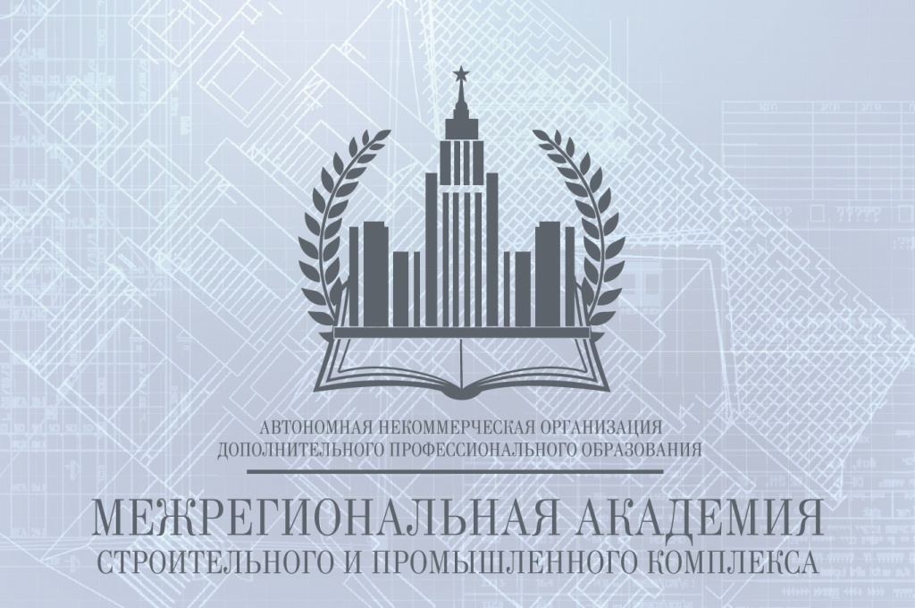 Межрегиональная Академия строительного и промышленного комплекса