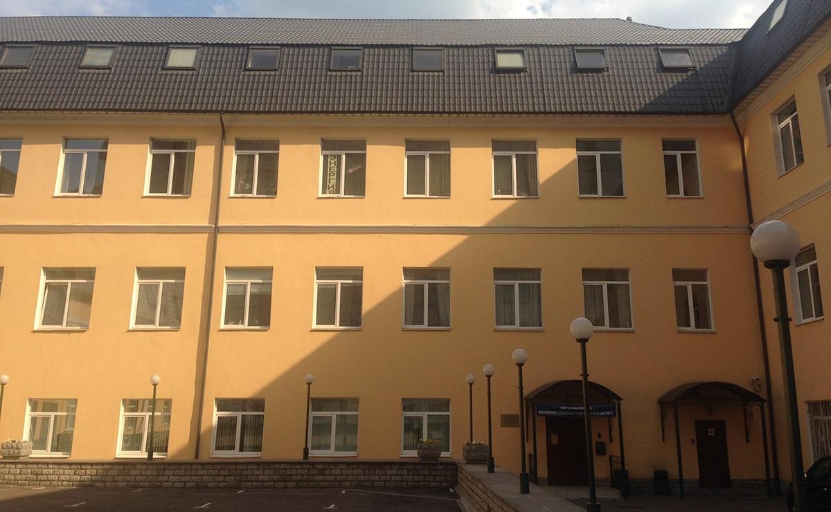Московский социально педагогический институт