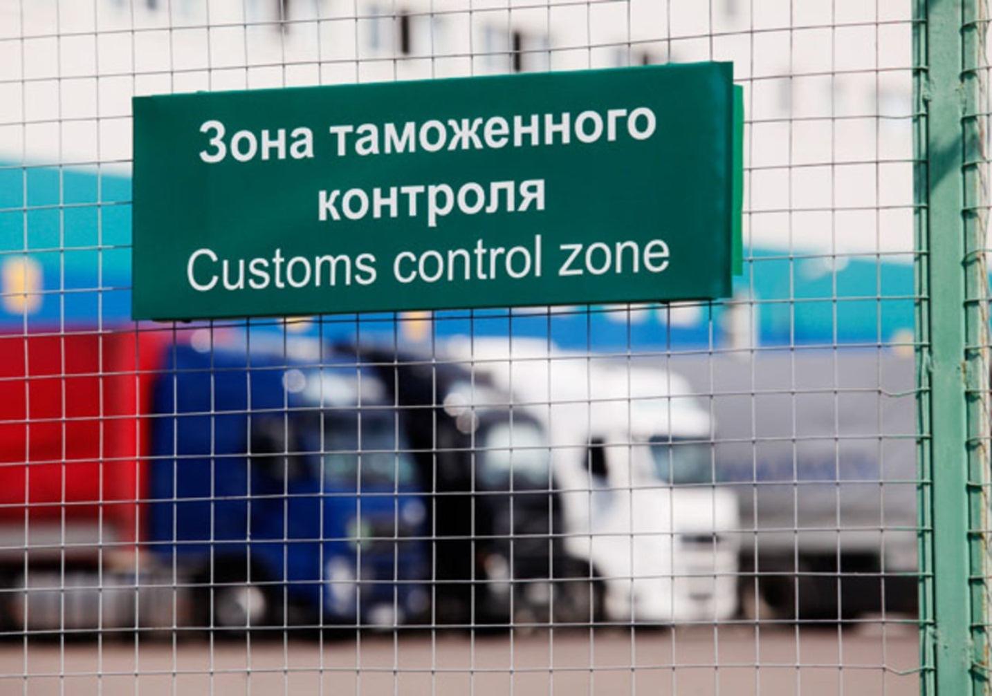 Вход в зону таможенного контроля