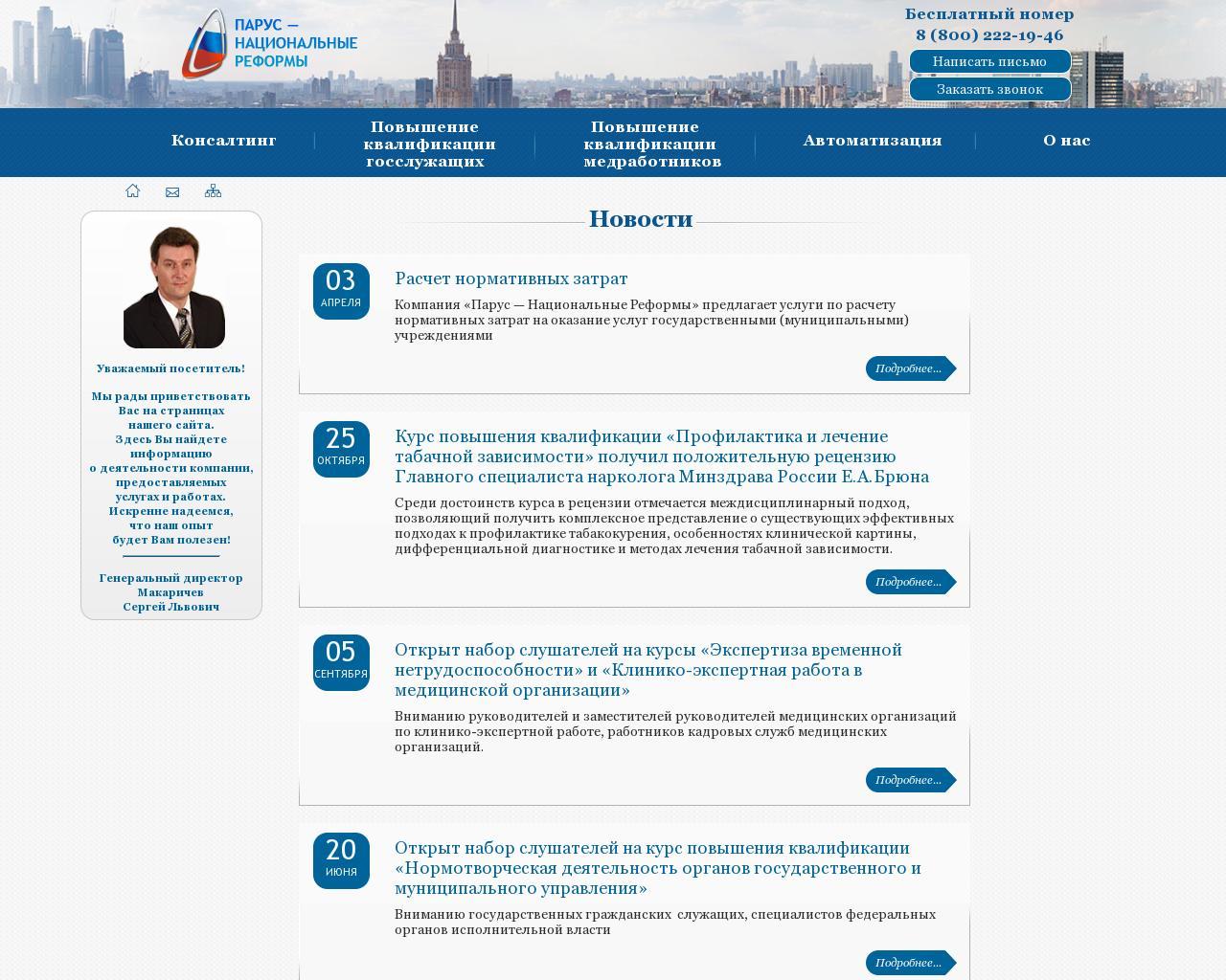 Парус-Национальные реформы
