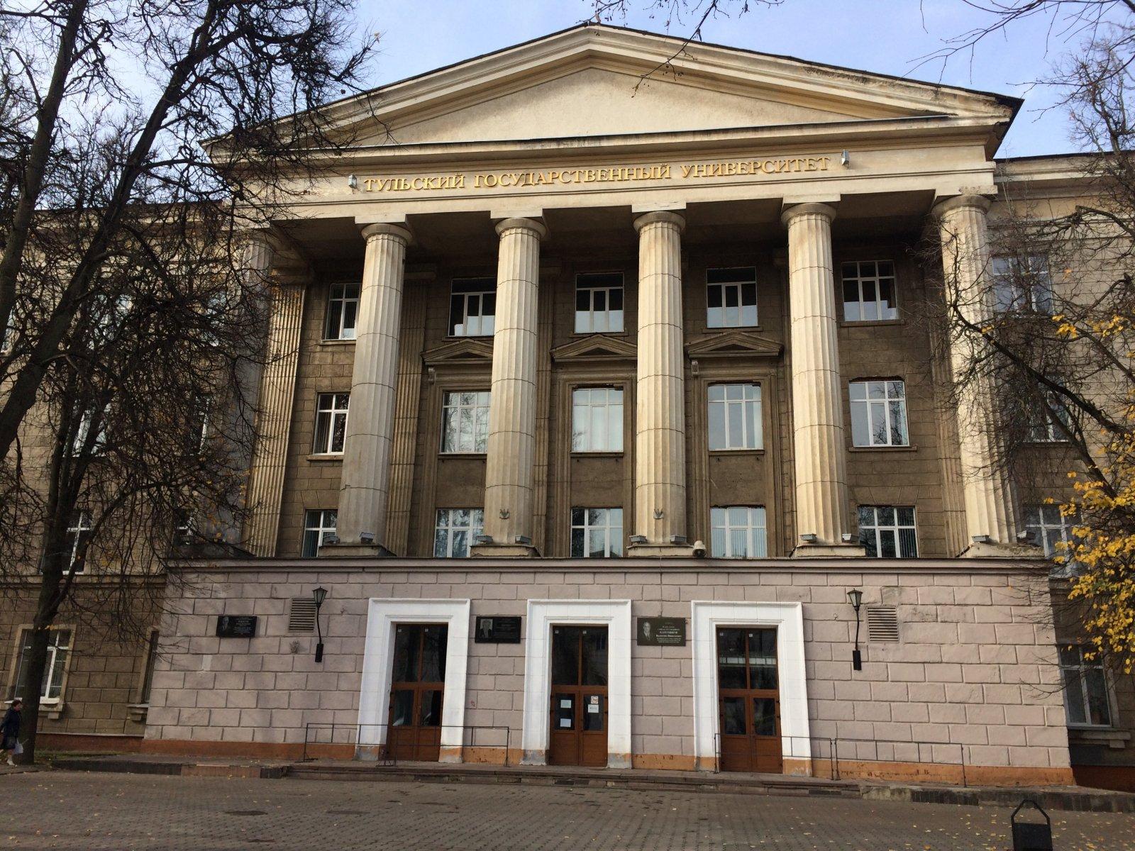 юридическое образование в ТулГУ