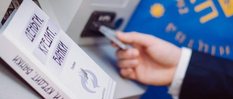 Обучение банковскому делу в ВУЗах