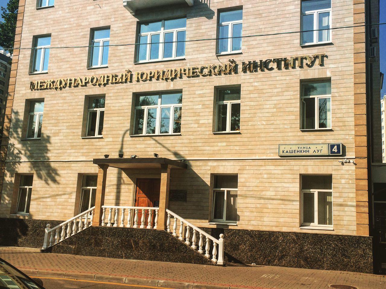 Юридические вузы России