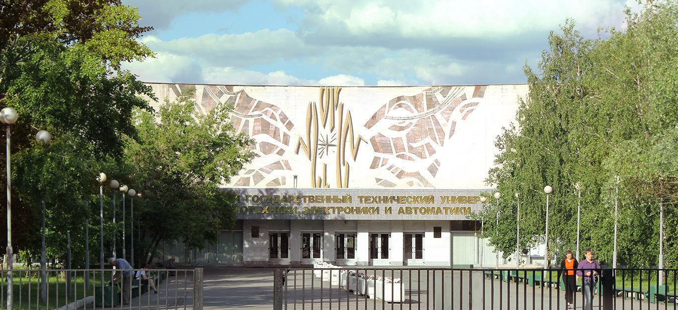 Московский государственный университет информационных технологий, радиотехники и электроники