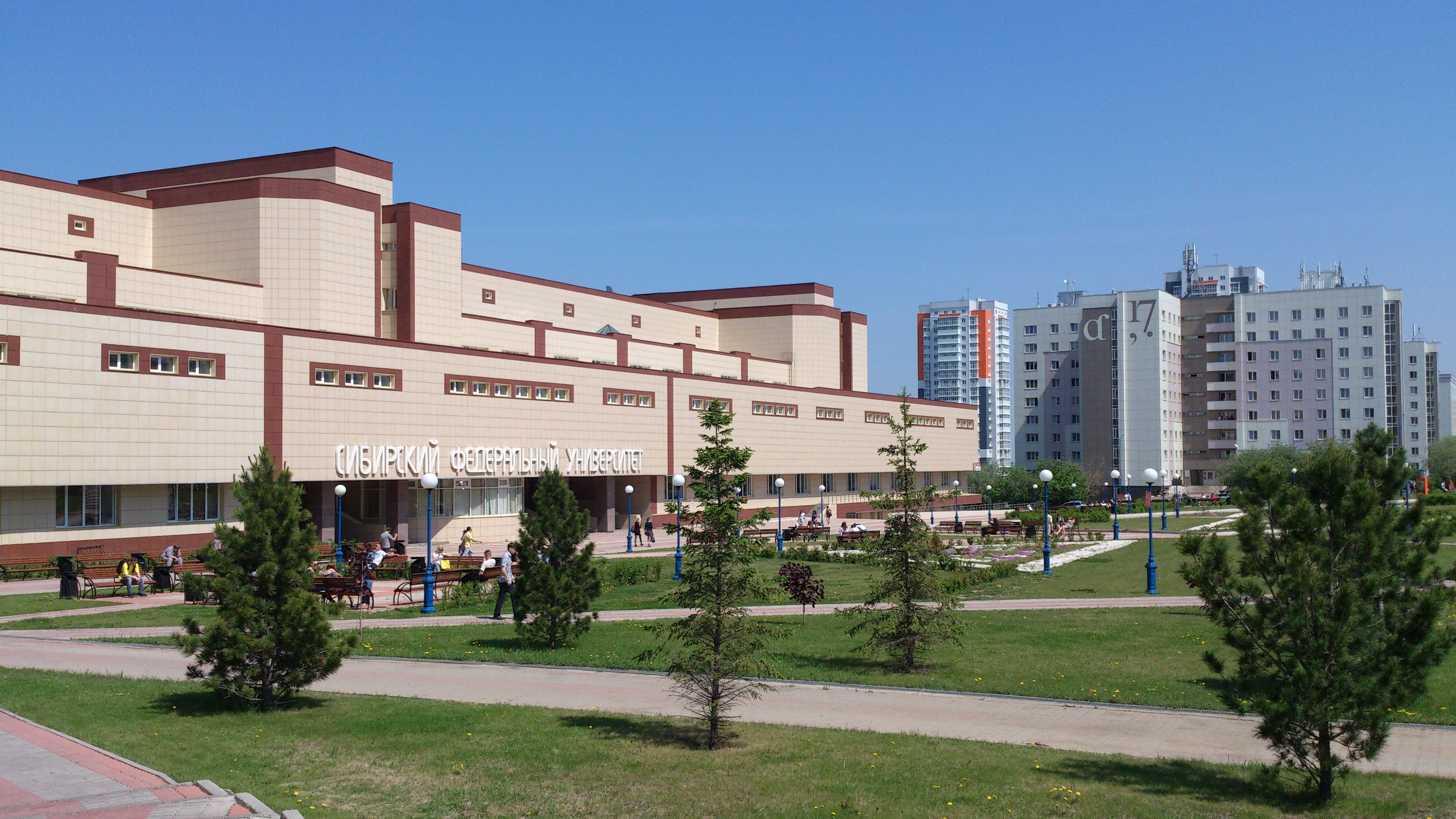 Сибирский федеральный университет - высшее учебное заведение, расположенное в Красноярске